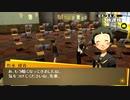 【初見】ペルソナ4 The GOLDEN P4G Part.10【ぼやき実況】