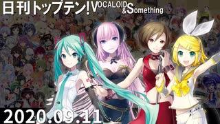日刊トップテン!VOCALOID&something【日刊ぼかさん2020.09.11】