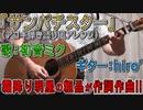 サンパチスター(粗品)/初音ミク【弾き語り風(編曲・演奏:hiro')】