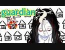 【ボカロ】GUARDIAN~ガーディアン~【オリジナル曲】