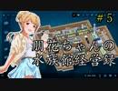 朋花ちゃんの水族館経営録#5