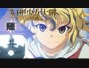 【東方二次創作ゲーム】幻想少女大戦随73話 【幻想少女大戦CompleteBox】