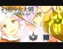 東方二次創作ゲーム】幻想少女大戦随74話 【幻想少女大戦CompleteBox】