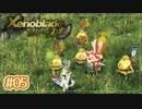 #05【ゼノブレイドDE つながる未来】10年ぶりに世界救ってくる【実況プレイ】
