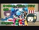 【爆乳戦隊パイレンジャー】あつまれセイカのミニラジオ#59【ボイロラジオ】