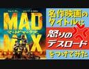 映画のタイトルに「怒りのデス・ロード」をつけてみた【マッドマックス】