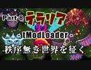【Terraria MOD】秩序無き世界を征く Part 8【ゆっくり実況プレイ】