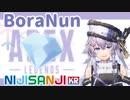 【にじさんじKR】つよつよエイムでソロダイヤに到達するボラちゃん【BoraNun】