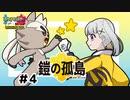 【ポケモン剣盾】美少女チャンプの道場入門 part4【鎧の孤島】