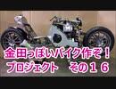 「AKIRAの金田っぽいバイク造るぞ!プロジェクト」その16
