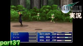 【FF7】あの頃やりたかった FINAL FANTASY VII を実況プレイ part37【実況】