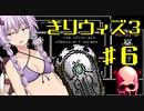 きりたんのウィザードリィ3 6F【週刊】