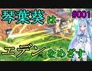 【EXVS2】琴葉葵はエデンをめざす #001【VOICEROID実況】