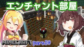 【マインクラフト】きりたんの豆腐増築大作戦!part30【VOICEROID実況】