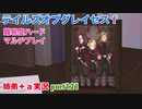 □■テイルズオブグレイセスfをマルチプレイ実況 part121【姉弟+a実況】