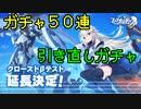【ファイナルギア】50連ガチャ&引き直しガチャやっちゃいます!【重装戦姫】