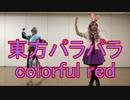 【東方パラパラ】colorful red