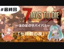 【7 Days to Die】#最終回 フェラルホード!【ゆっくり実況】