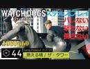 Watch dogs ステルスプレイ #44 最終回 〔ギャング・ハイドアウトvol5〕