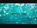 【初音ミクオリジナル】蒼き海のおとぎ話【VOCALOID/ボカロ曲】