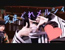 映画公開1カ月前!!【鬼滅のMMD】気まぐれメルシィ【赤弥】鬼滅の男子