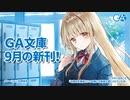 GA文庫 2020年9月の新刊はこちら!!