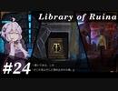 【Library of Ruina】ゆかりさんのぽんこつ図書館 #24【VOICEROID実況】