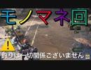 【MHWI】釣り会w以上w くだらねぇwパート2