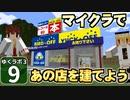 【Minecraft】ゆくラボ3~魔法世界でリケジョ無双~ Part.9【ゆっくり実況】