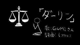 GUMI オリジナル曲 ダーリン