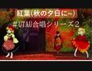 【UTAU】紅葉(秋の夕日に~)二部合唱テスト【ゆっくり】