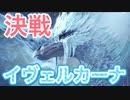 【MHWI】最終決戦!!イヴェルカーナの全能力解放を操虫棍とスラアクで狩猟!【モンスターハンターワールドアイスボーン】