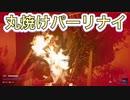 【Days Gone】火炎瓶を使用するが自滅!!フリーカーの巣を一掃せよ!【デイズゴーン】