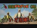 【ARK】腕立て族代表取締役の冒険!【クリスタルアイルズ】part7
