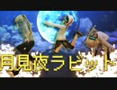 【お着替えMMD】推し3人の『月見夜ラビット』【1080p】