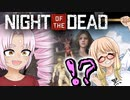 流行のオープンワールド?『Night of the Dead』(クイックレビュー・ボイロ実況)