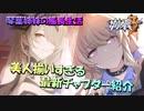 【VOICEROID実況】琴葉姉妹の艦長生活 Part27【崩壊3rd】