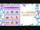 【姿違いの集め方】ポケモンホーム図鑑1250匹コンプリート!【紹介】