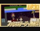 【仲良く友情崩壊!】インディーゲーム・アルチキ|オンライン!自作ステージ:ファミマ編【Ultimate Chicken Horse】