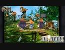 第一村人発見!クロマ族の村の悲しい真実【FINAL FANTASY IX】#21