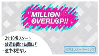 MILLION OVERL@P!!(TS録画)