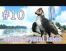 【ARK Crystal Isles】飛行最強生物 超万能アルゲンタヴィスをテイム!【Part10】【実況】