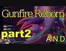 【Gunfire Reborn】ゴキブリ?否、カブトムシ! part2【Aim.Not.Determined】