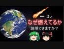 【摩擦じゃないよ!】隕石が燃える理由をわかりやすく説明!【ゆっくり解説動画】