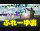 釣り動画ロマンを求めて 356釣目 (ふれーゆ裏 ※末広水際線プロムナード)