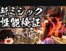 【フォートナイト】ぶっ壊れ新ミシック3種徹底検証!最強のアイアンマンのユニビーム、リパルサーガントレット、ソーのムジョルニアストライク【GameWith所属】【ゆっくり実況・茶番】【Fortnite】