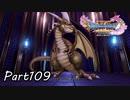 ☁ そして、彼は勇者になった『ドラゴンクエストXI』実況プレイ Part109
