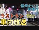 【字幕あり】信州かいじ 上りラストラン車内放送