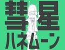 【彗星ハネムーン】活動半年記念で初投稿曲歌ってみた【レオーグ(れお)】