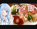 琴葉姉妹の大阪を食べようPart4「大阪のオフィス街で食べる絶品イタ飯!&おまけ」